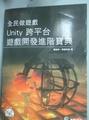 【書寶二手書T3/電腦_YIV】全民做遊戲-Unity 跨平台遊戲開發進階寶典_謝忠和_附光碟