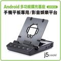 『人言水告』j5create 凱捷 Android多功能擴充基座 JUD650