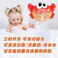 洗澡玩具螃蟹吐泡泡機吹嬰幼兒浴缸兒童沐浴寶寶浴室洗澡玩具戲水 嬡孕哺