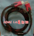 HDMI線 團購價 HDMI HDMI1.4新版HDMI1.5m傳輸線高畫質電視DV筆記型電腦攝影機單眼相機電腦液晶電視LCD電視