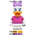 【群樂】LEGO 71040 人偶 Daisy Duck 現貨不用等