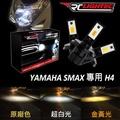 【RCLightec】YAMAHA SMAX專用 H4 LED大燈 超白光 暖白光 金黃光 大燈 遠近燈 單支裝