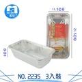 3入鋁箔麵包盒NO.2235_鋁箔容器/免洗餐具