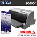 延長保固 EPSON LQ-690C 點陣式印表機+S015611原廠色帶5支