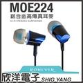 ※ 欣洋電子 ※ Ronever D2 鋁合金高傳真耳機麥克風(MOE224) 耳塞式耳機/僅售紅色