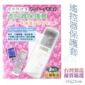 【九元生活百貨】遙控器保護套 收縮膜