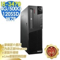 【現貨】Lenovo二手電腦 3395 i5-3470/4G/500G+120SD/W7P 商用電腦