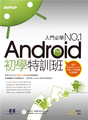 Android 初學特訓班(全新Android 4開發示範 / 適用Android 4.X~2.X,手機與平板電腦的全面啟動)