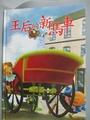【書寶二手書T9/少年童書_YEW】王后的新馬車_陳正揚