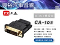 【PX大通】HDMI轉接頭 HDMI轉DVI影音 CA-103*保固1年