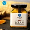【農心未泯】紅薑黃粉*2瓶組(100g/瓶)