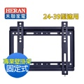 降價轉售~【HERAN 禾聯】 24~39型液晶電視固定式壁掛架 WM-C1