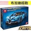 高積木 樂拼20086 布加迪威龍 藍色跑車 超跑 Bugatti Chiron 非樂高42083 Lego42083