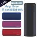 【Logitech】UE MEGABOOM NFC 防潑水防撞藍牙喇叭