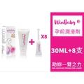 【孕寶-藥商直營】免運現貨WinBaby助孕潤滑劑30ML+5g*8支(conceive plus)