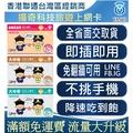 [滿額免運] 中國聯通 中港卡 大中華卡 【揚奇科技】 中國 澳門 香港 台灣 上網 網卡 上網卡 SIM CARD