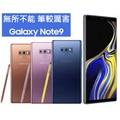 三星Samsung Galaxy Note 9 無所不能筆較厲害 N960 6GB/128GB 6.4 吋雙曲面螢幕