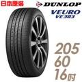 【DUNLOP 登祿普】日本製造 VE303舒適寧靜輪胎_205/60/16(適用Fortis.Savrin等車型)