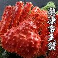 【海鮮王】頂級智利熟凍帝王蟹*2隻組 (1.2kg-1.4kg/隻)