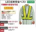 LED反射安全最好銀子HB1010S GISUKE linc