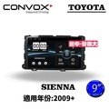 俗很大~CONVOX 豐田TOYOTA SIENNA-2009-9吋專用機/廣播/導航/藍芽/USB/PLAY商店