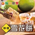 雪花餅大包裝550G【每日優果】共7種口味