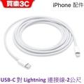 APPLE USB-C 對 Lightning 連接線 (2 公尺) 【原廠 TYPE C 對 Lightning】