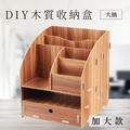 大抽 - DIY木質收納盒 - 櫻桃木