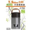 T.Shine  316 不銹鋼手提悶燒鍋 (TS-1800)