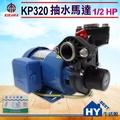 木川泵浦 KP320 抽水馬達。1/2HP 不生鏽水機 抽水機 加壓馬達。附溫控 無水斷電 防空燒 -《HY生活館》