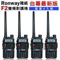 隆威 Ronway F2 VHF/UHF 雙頻無線電對講機 最新白幕版(4入組)