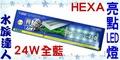 【水族達人】海薩 HEXA《L-450亮點LED上部燈24W(3W*8)1.5尺/全藍》L450 跨燈 42~50cm魚缸適用