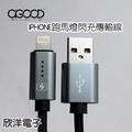 A-GOOD iPhone跑馬燈閃充傳輸線-1.5M(W-129)/ iPhone/iPad /支援快充