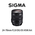 SIGMA 24-70mm F2.8 DG OS HSM Art 防手震 大光圈 廣角變焦鏡 公司貨 酷Bee