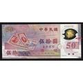88年新台幣發行五十週年紀念 50元塑膠鈔