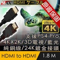 【Max+】原廠保固 HDMI to HDMI 4K影音傳輸線 1.8M