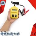 頭手工具//電瓶檢測儀/汽車電池電導測試儀 蓄電池檢測儀