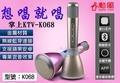 【尋寶趣】 K99 無線藍芽麥克風 行動KTV 卡拉OK 立體聲 手機藍芽喇叭 K歌神器 K068