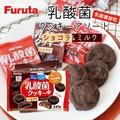 日本 Furuta 古田 乳酸菌餅乾 140g 巧克力餅乾 乳酸菌 餅乾 10億乳酸菌餅乾 日本餅乾【N103300】