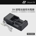 Zhiyun 智雲 5V 鋰電池 通用充電器 18650 18350