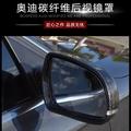 💯 Audi A3 S3 A4 A5 S5 A6 S6 替換式碳纖維後照鏡殼罩蓋後視鏡奧迪汽車空力套件外觀改裝升級專用