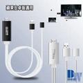 [DAWISE] HM30高清款 蘋果/安卓兩用HDMI鏡像影音線