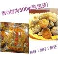 東興加工廠-香Q梅肉