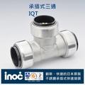 不銹鋼 白鐵壓接管 304 日本INOC伊諾克 承插式 快速接頭另件 三通