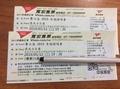 費玉清 2019 小巨蛋告別演唱會門票0515台北場