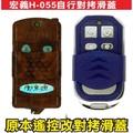 {遙控器達人}宏義H-055自行對拷滑蓋 自行拷貝 簡單又好玩 電動門遙控器 各式遙控器維修 鐵捲門遙控器 拷貝
