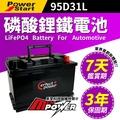 【7天鑑賞期+三年保固】POWER START 台灣勁強 95D31L 磷酸鋰鐵電池 車用電池 汽車用電池【禾笙科技】