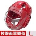 【輝武】技擊空手道跆拳道拳擊-全包式護頭面罩頭盔(紅-L)