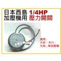 【天隆五金】(附發票)日本西島 壓力開關 1/4HP 加壓馬達 加壓機 專用壓力開關 木川 大井 九如. 等皆可