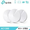 TP-Link Deco M5 Mesh Wi-Fi系統無線網狀路由器(3入一組)
